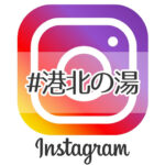 天然温泉港北の湯 Instagram