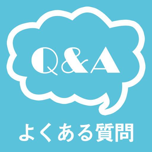 天然温泉港北の湯 よくある質問 Q&A