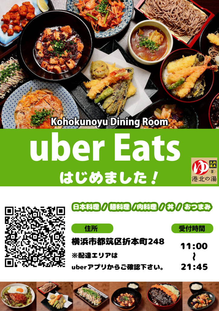 uber Eats 港北の湯